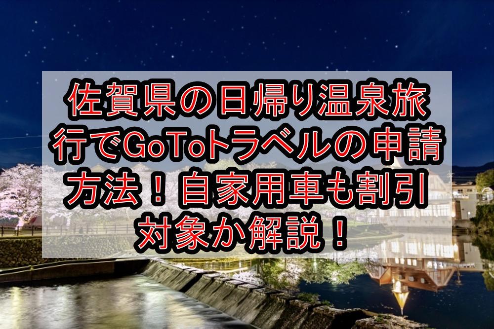 佐賀県の日帰り温泉旅行でGoToトラベルの申請方法!自家用車も割引対象か解説!