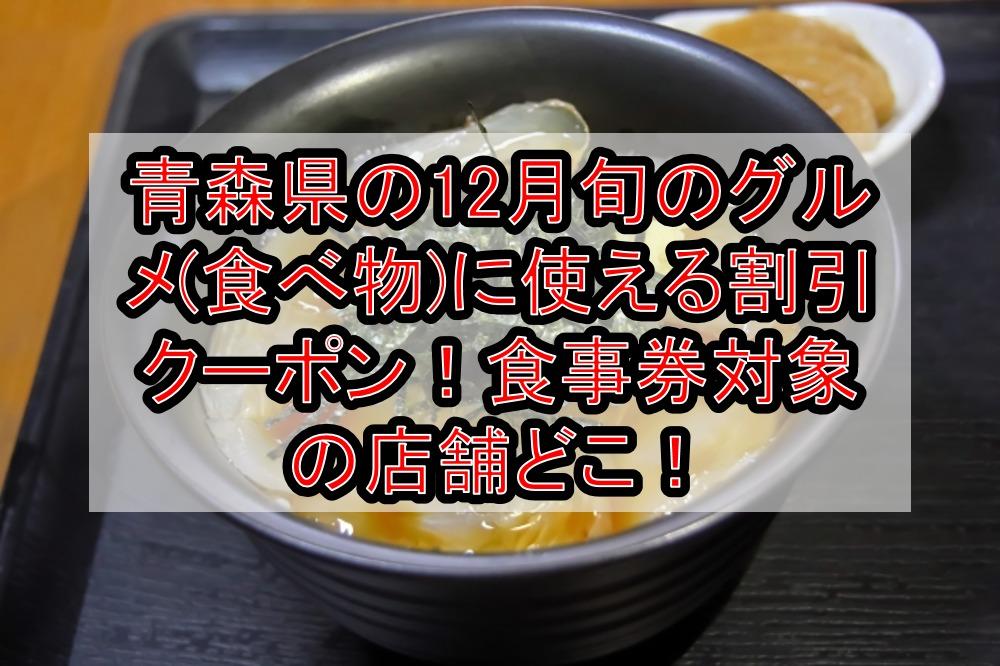 青森県の12月旬のグルメ(食べ物)に使える割引クーポン!食事券対象の店舗どこ!