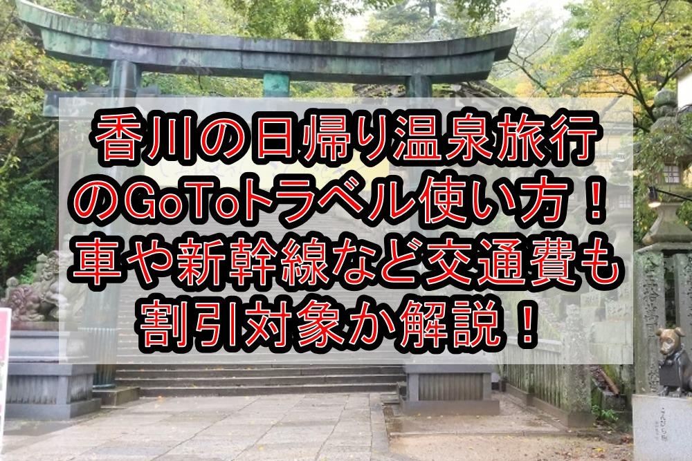 香川の日帰り温泉旅行のGoToトラベル使い方!車や新幹線など交通費も割引対象か解説!