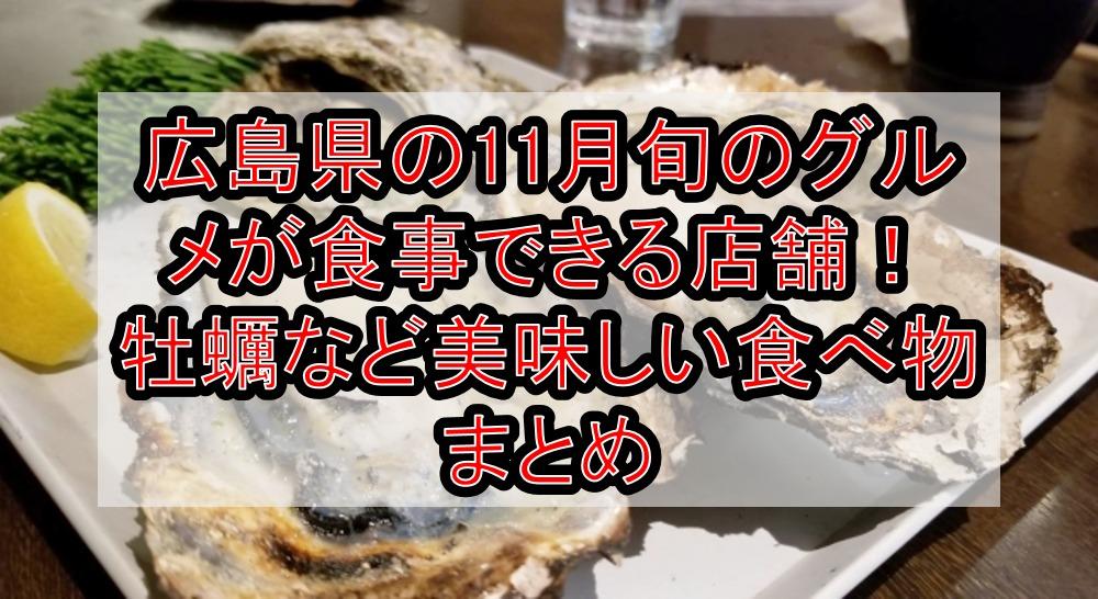 広島県の11月旬のグルメが食事できる店舗どこ!牡蠣など美味しい食べ物取り寄せまとめ!