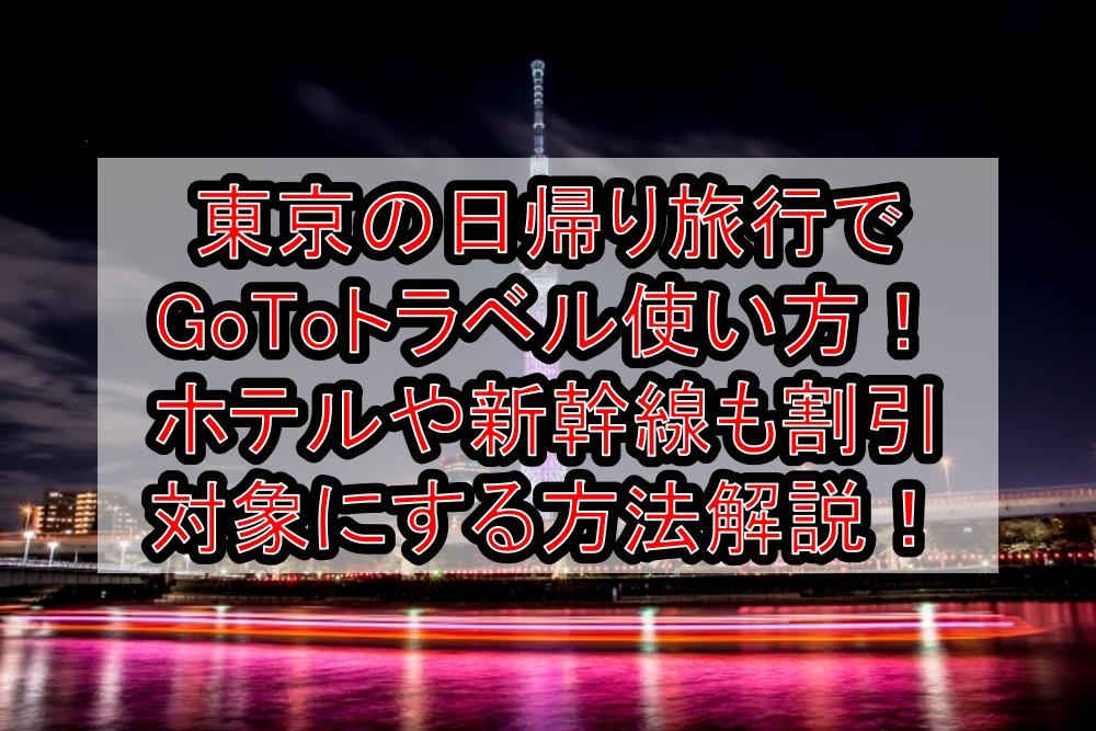 東京の日帰り旅行でGoToトラベル使い方!ホテルや新幹線も割引対象にする方法を徹底解説!