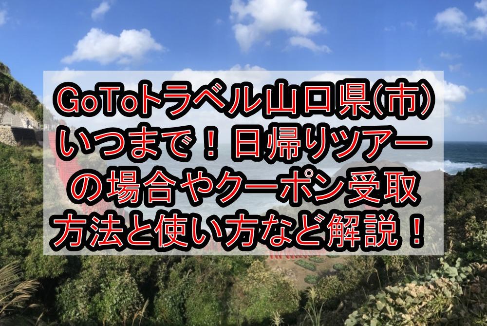 GoToトラベル山口県(市)いつまで!日帰りツアーの場合やクーポン受取方法と使い方など徹底解説!