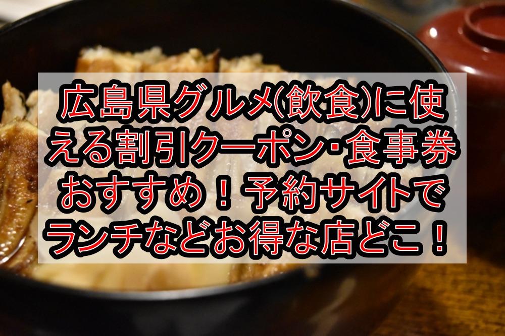 広島県グルメ(飲食)に使える割引クーポン・食事券おすすめ!予約サイトでランチなどお得な店どこ!