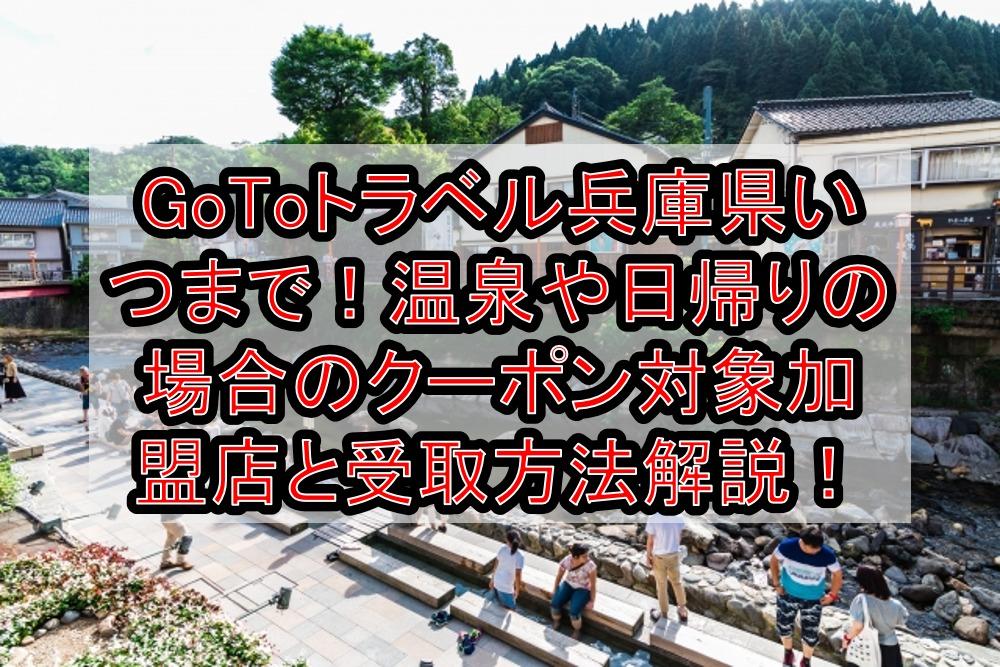GoToトラベル兵庫県いつまで!温泉や日帰りの場合のクーポン対象加盟店一覧と受取方法を徹底解説!