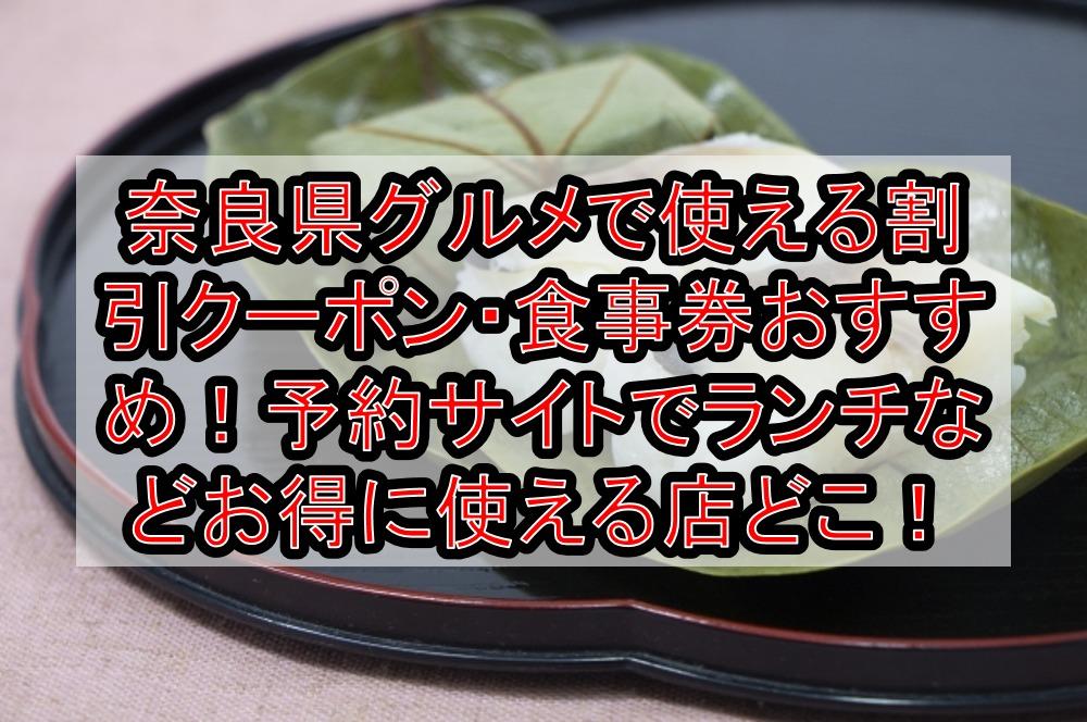 奈良県グルメで使える割引クーポン・食事券おすすめまとめ!予約サイトでランチなどお得に使える店どこ!