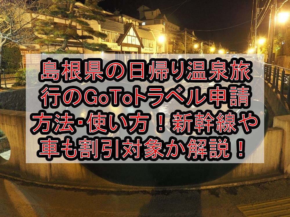 島根県の日帰り温泉旅行のGoToトラベル申請方法・使い方!新幹線や車も割引対象か解説!