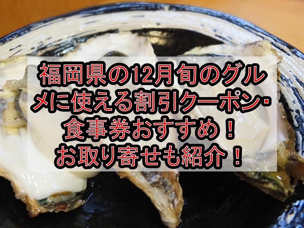 福岡県の12月旬のグルメ(食べ物)に使える割引クーポン・食事券おすすめ!お取り寄せも紹介!