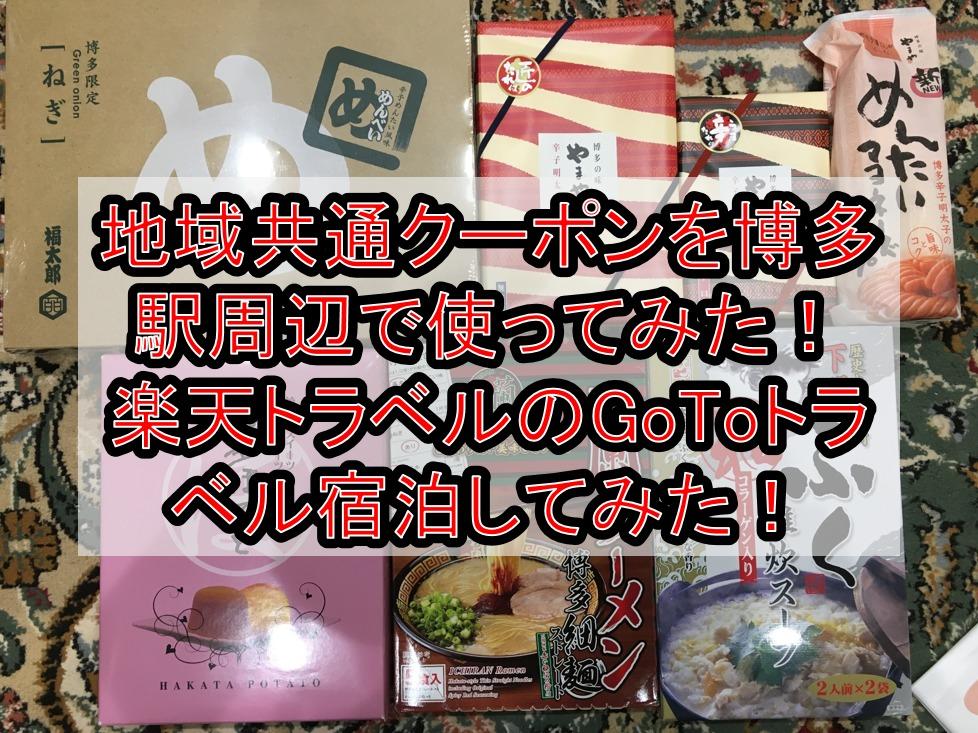 地域共通クーポンを福岡県博多駅周辺で実際に使ってみた!楽天トラベルのGoToトラベル宿泊でラーメンに寿司など何でも使えてヤバい!