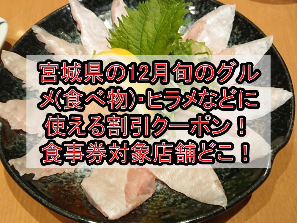 宮城県の12月旬のグルメ(食べ物)・ヒラメなどに使える割引クーポン!食事券対象の店舗どこ!