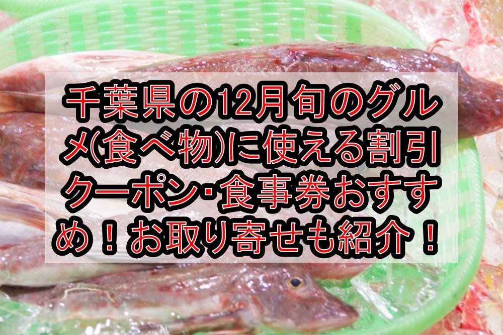 千葉県の12月旬のグルメ(食べ物)に使える割引クーポン・食事券おすすめ!お取り寄せも紹介!
