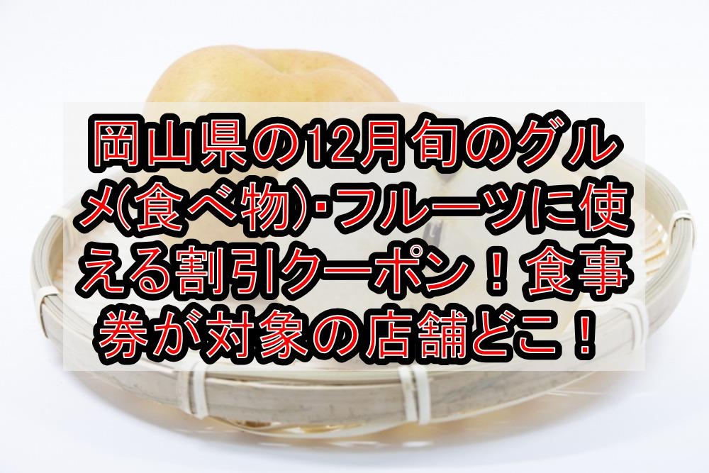 岡山県の12月旬のグルメ(食べ物)・フルーツに使える割引クーポン!食事券が対象の店舗どこ!
