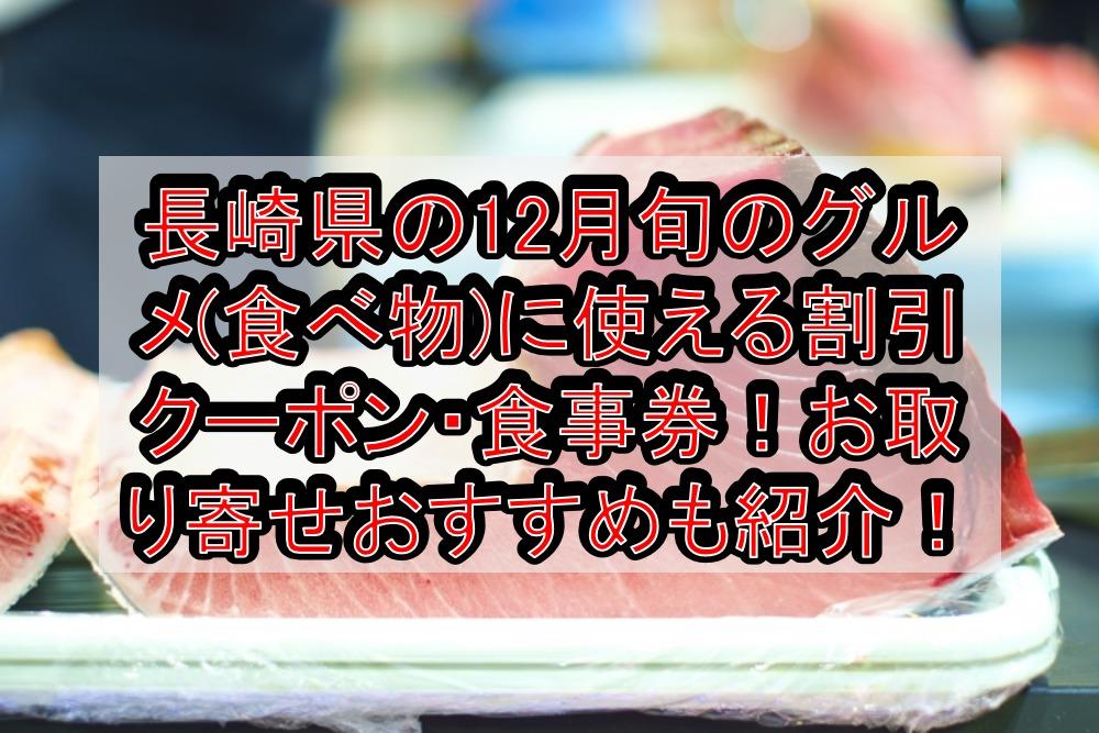 長崎県の12月旬のグルメ(食べ物)に使える割引クーポン・食事券!お取り寄せおすすめも紹介!