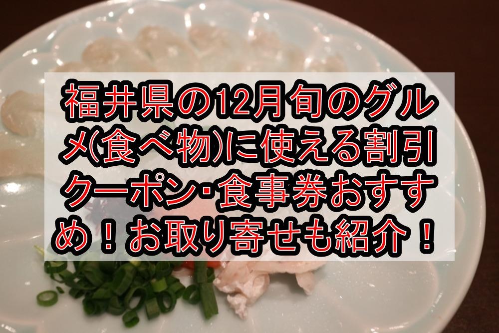 福井県の12月旬のグルメ(食べ物)に使える割引クーポン・食事券おすすめ!お取り寄せも紹介!