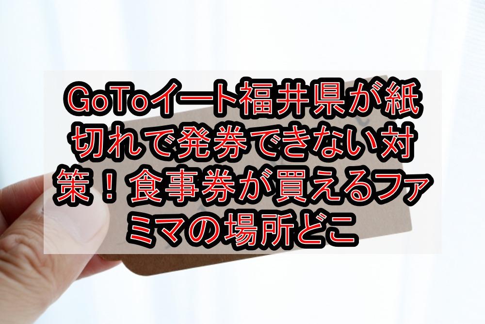 GoToイート福井県が紙切れで発券できない対策!食事券が買えるファミマの場所どこ