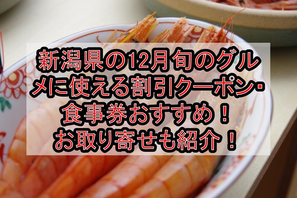 新潟県の12月旬のグルメ(食べ物)に使える割引クーポン・食事券おすすめ!お取り寄せも紹介!