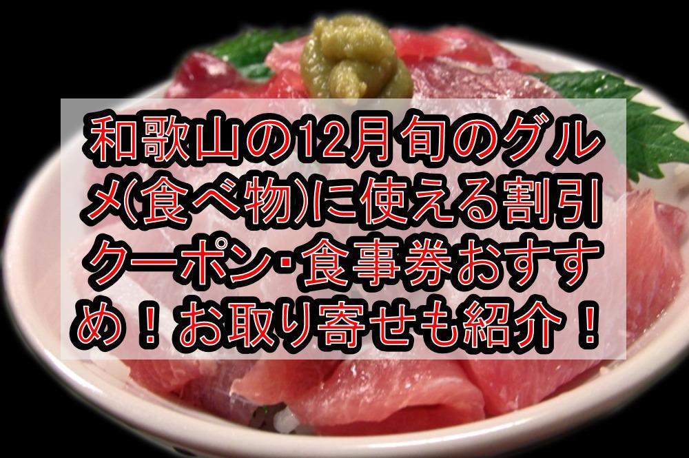 和歌山県の12月旬のグルメ(食べ物)に使える割引クーポン・食事券おすすめ!お取り寄せも紹介!