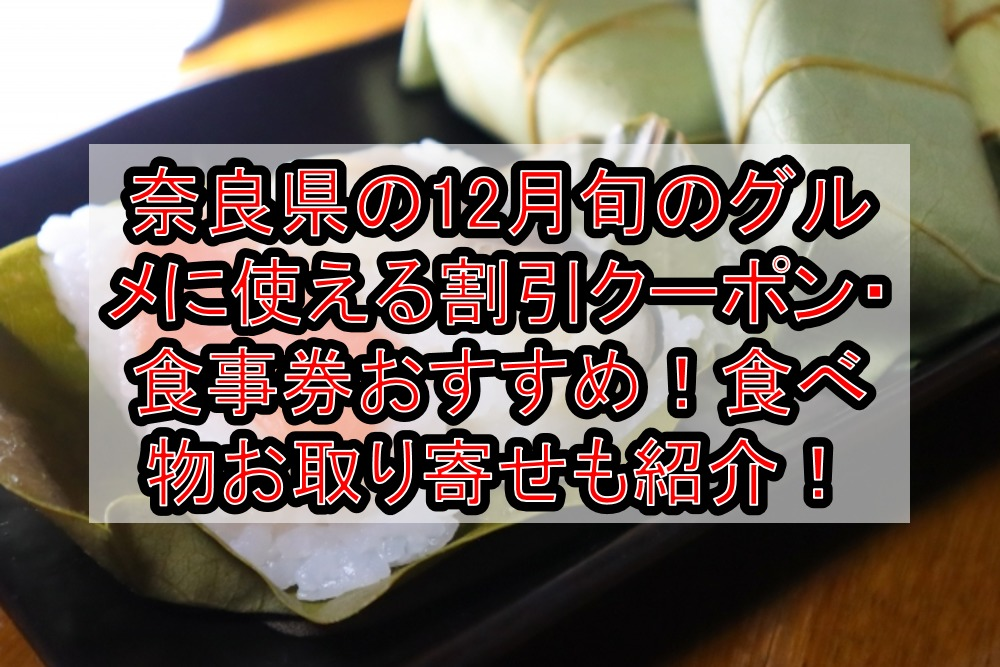 奈良県の12月旬のグルメに使える割引クーポン・食事券おすすめ!食べ物お取り寄せも紹介!