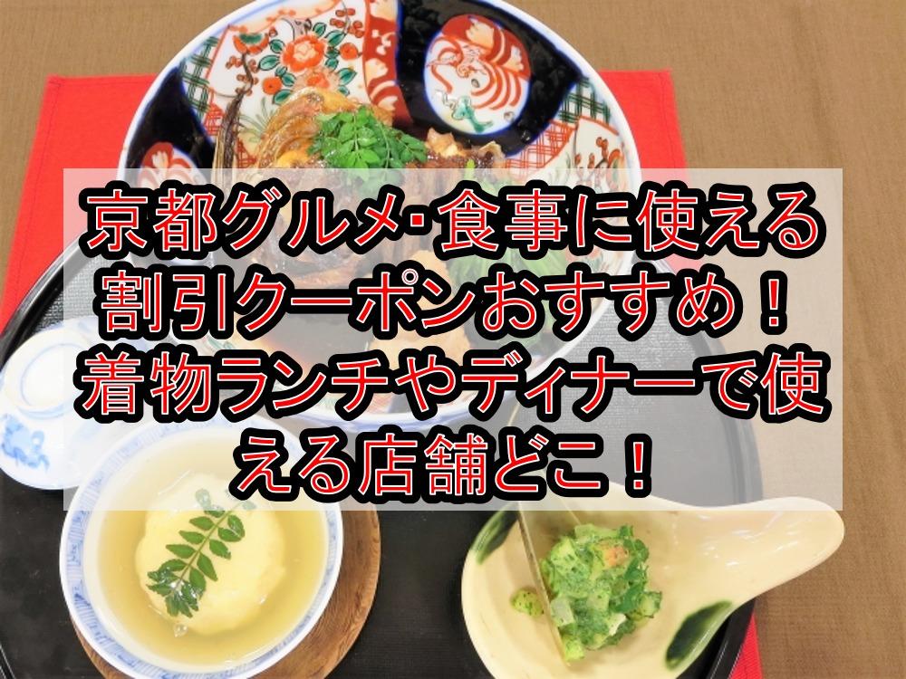 京都府グルメに使える割引クーポン・食事券おすすめ!着物ランチやディナーで使える店舗どこ!