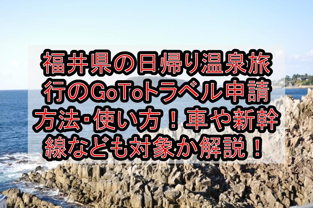 福井県の日帰り温泉旅行のGoToトラベル申請方法・使い方!車や新幹線など交通費も対象か解説!