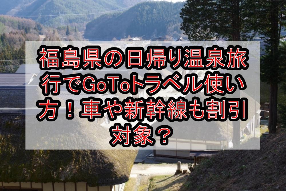 福島県の日帰り温泉旅行でGoToトラベル使い方!車や新幹線も割引対象か解説!