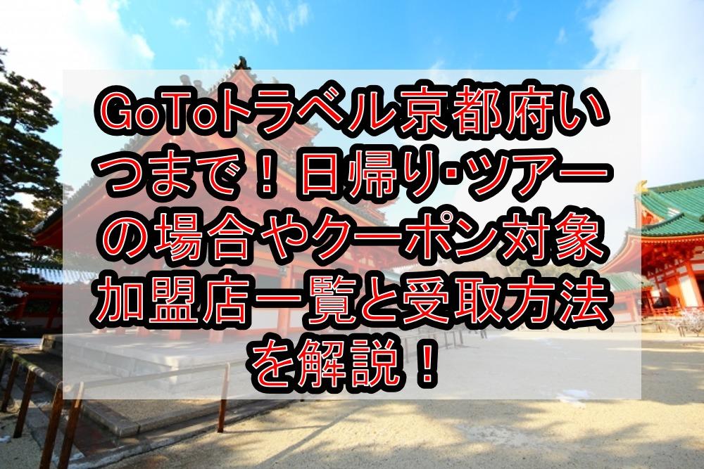 GoToトラベル京都府いつまで!日帰りツアーの場合やクーポン対象加盟店一覧と受取方法を徹底解説!