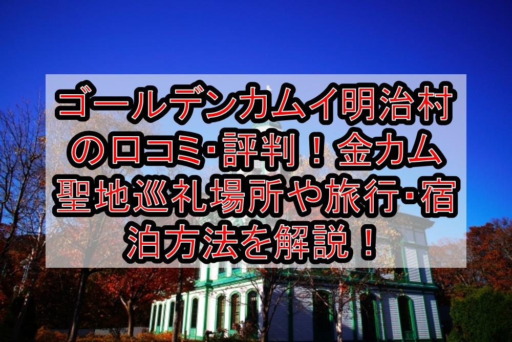 ゴールデンカムイ明治村の口コミ・評判!金カム聖地巡礼場所や旅行・宿泊方法を解説!
