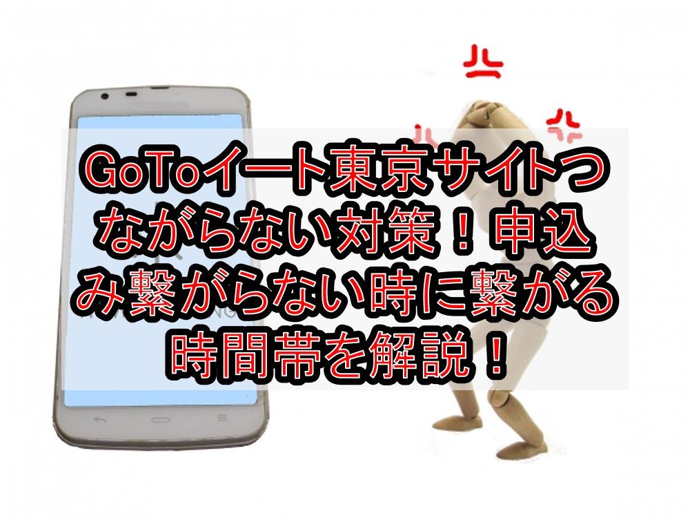 GoToイート東京サイトつながらない対策!申込み繋がらない時に繋がる時間帯を解説!
