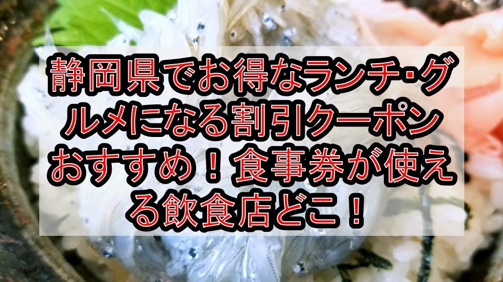 静岡県でお得なランチ・グルメになる割引クーポンおすすめ!食事券が使える飲食店どこ!