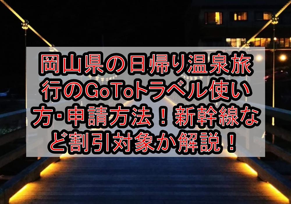 岡山県の日帰り温泉旅行のGoToトラベル使い方・申請方法!新幹線など割引対象になるか解説!