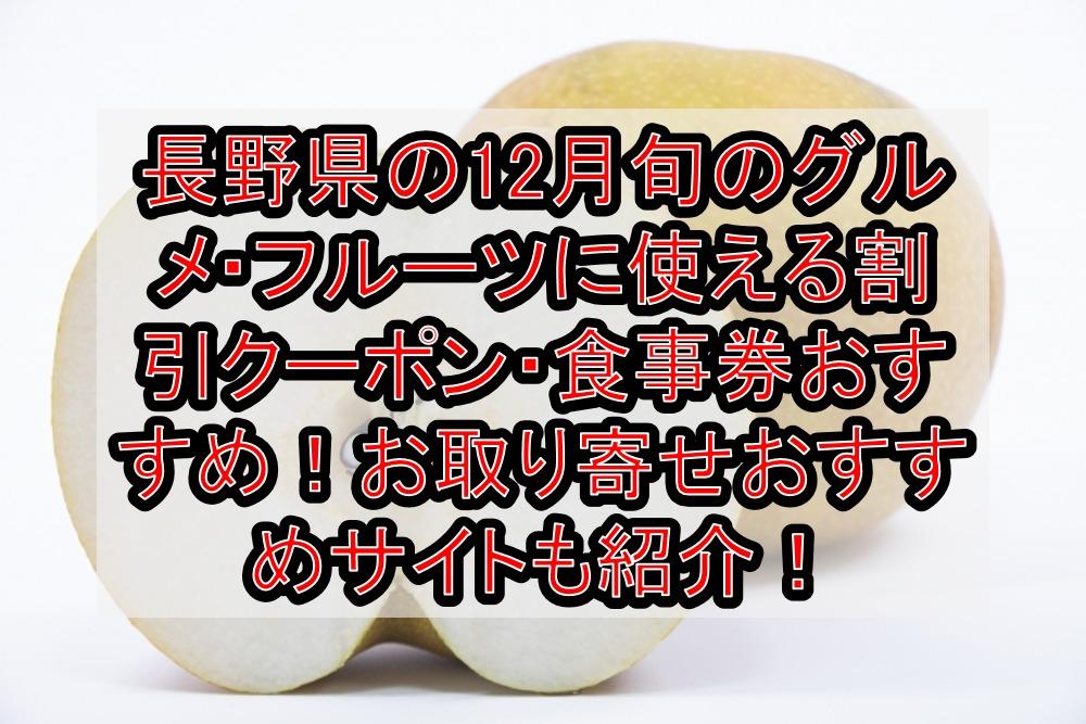 長野県の12月旬のグルメ・フルーツに使える割引クーポン・食事券おすすめ!お取り寄せおすすめサイトも紹介!