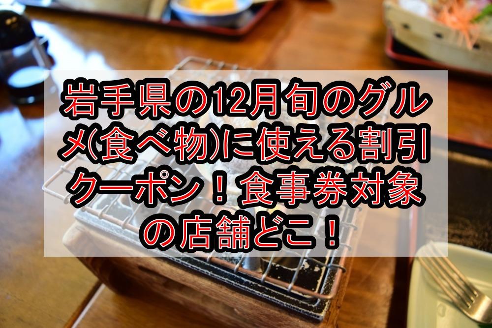 岩手県の12月旬のグルメ(食べ物)に使える割引クーポン!食事券対象の店舗どこ!