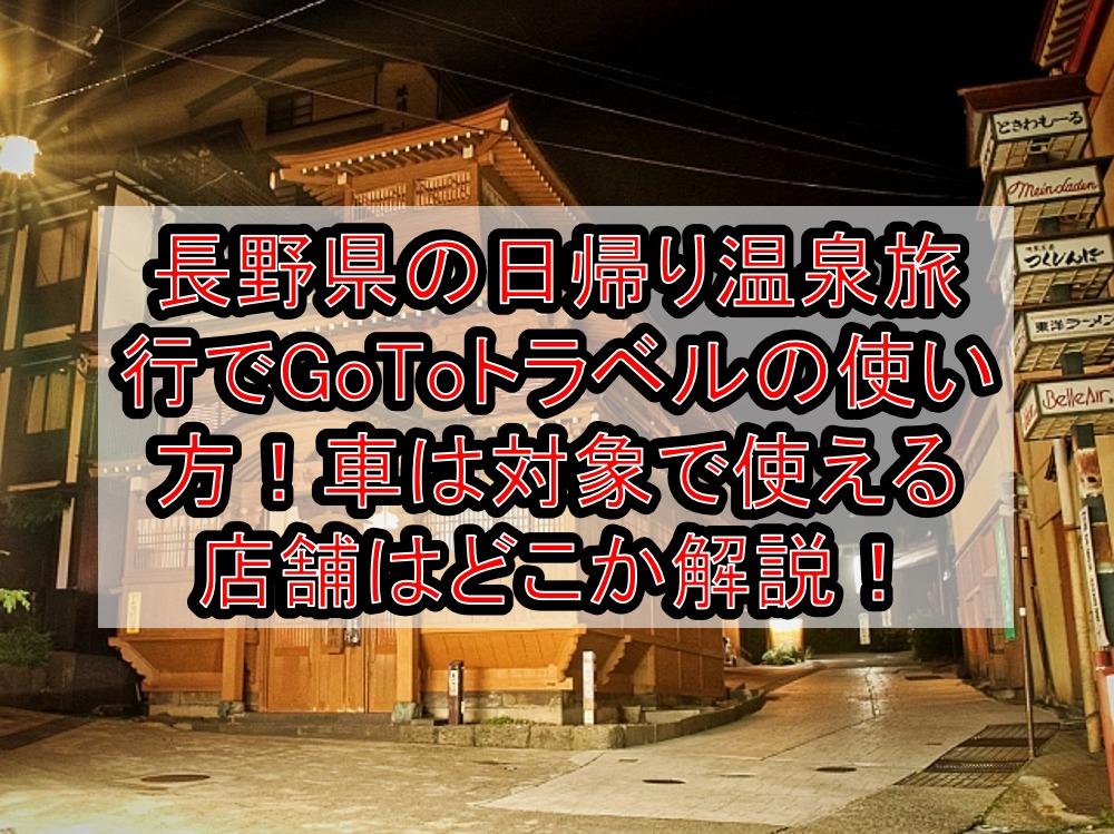 長野県の日帰り温泉旅行でGoToトラベルの使い方・申請方法!車は対象で使える店舗はどこか解説!