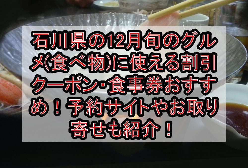 石川県の12月旬のグルメ(食べ物)に使える割引クーポン・食事券おすすめ!予約サイトやお取り寄せも紹介!