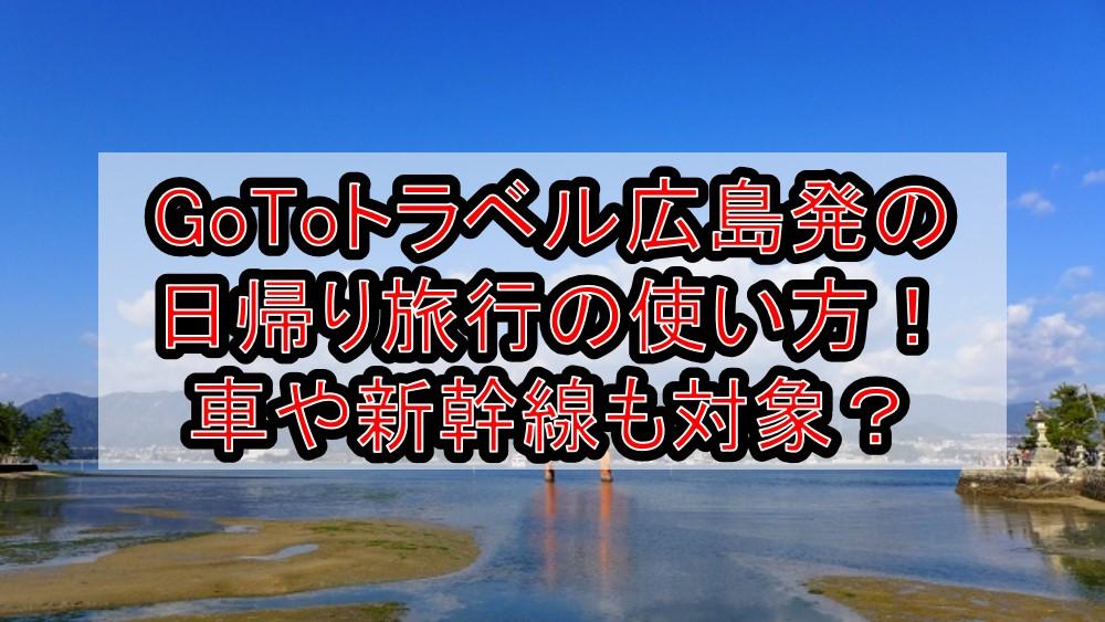 GoToトラベル広島発の日帰り温泉・旅行の使い方!車や新幹線も対象?地域共通クーポンも使えるか解説!