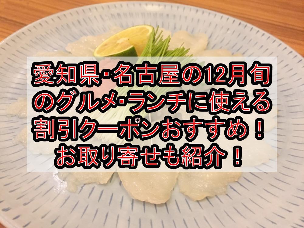 愛知県・名古屋の12月旬のグルメ・ランチに使える割引クーポン(食事券)おすすめ!お取り寄せも紹介!