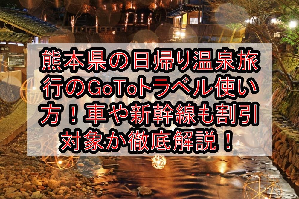 熊本県の日帰り温泉旅行のGoToトラベル使い方!車や新幹線も割引対象か徹底解説!