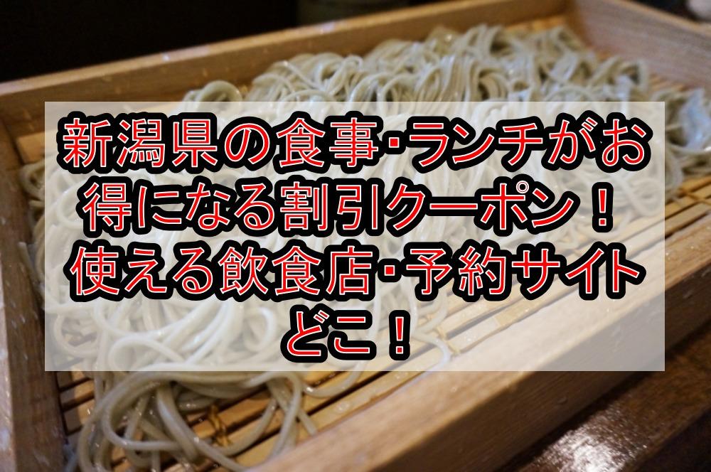 新潟県の食事・ランチがお得になる割引クーポン!使える飲食店・予約サイトどこ!