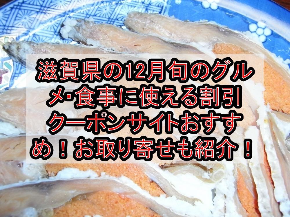 滋賀県の12月旬のグルメ・食事に使える割引クーポンサイトおすすめ!お取り寄せ料理も紹介!