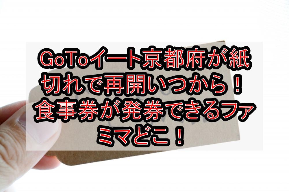 GoToイート京都府が紙切れで再開・発券いつから!食事券が発行できるファミマどこ!