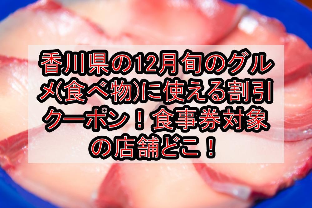 香川県の12月旬のグルメ(食べ物)に使える割引クーポン!食事券対象の店舗どこ!