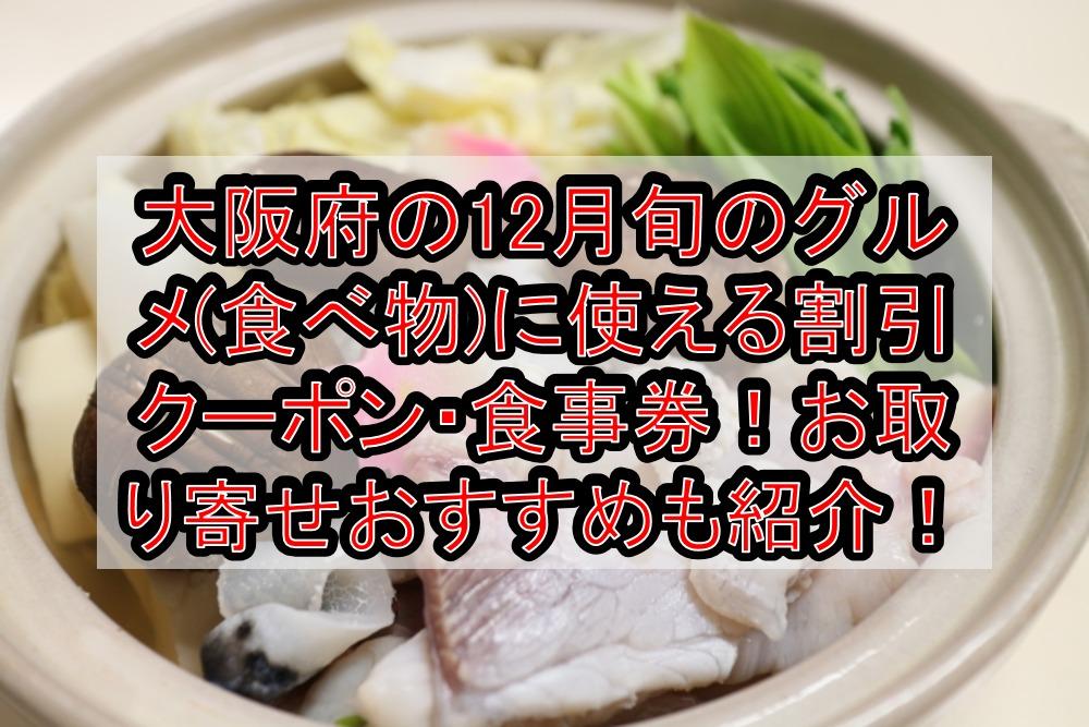 大阪府の12月旬のグルメ(食べ物)に使える割引クーポン・食事券まとめ!お取り寄せおすすめも紹介!
