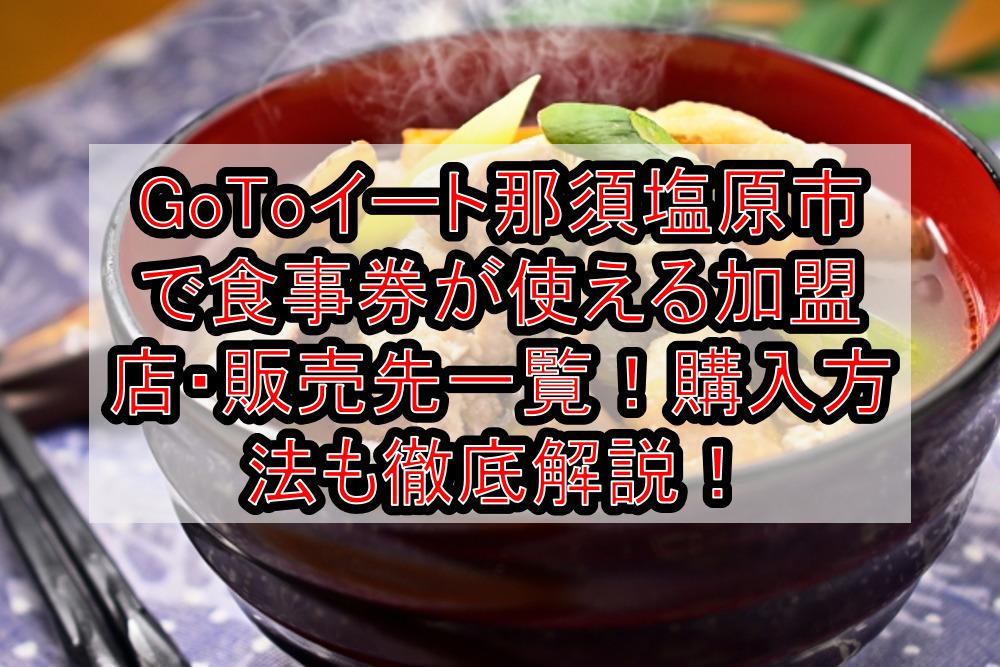 GoToイート那須塩原市で食事券が使える加盟店・販売先一覧!購入方法も徹底解説!