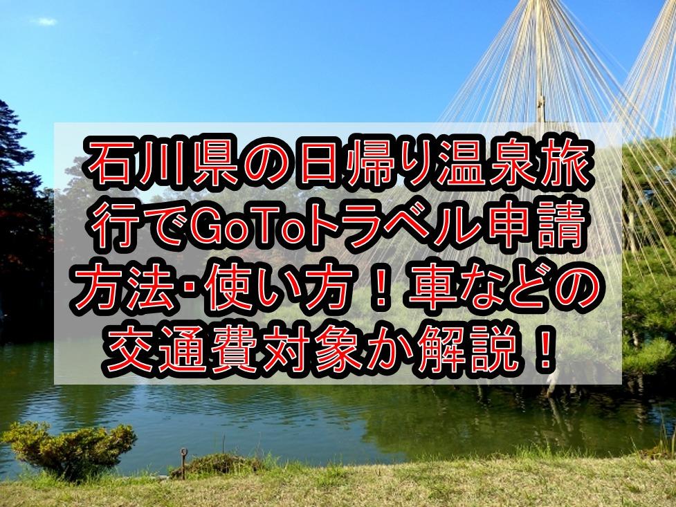 石川県の日帰り温泉旅行でGoToトラベル申請方法・使い方!車や新幹線などの交通費対象か解説!