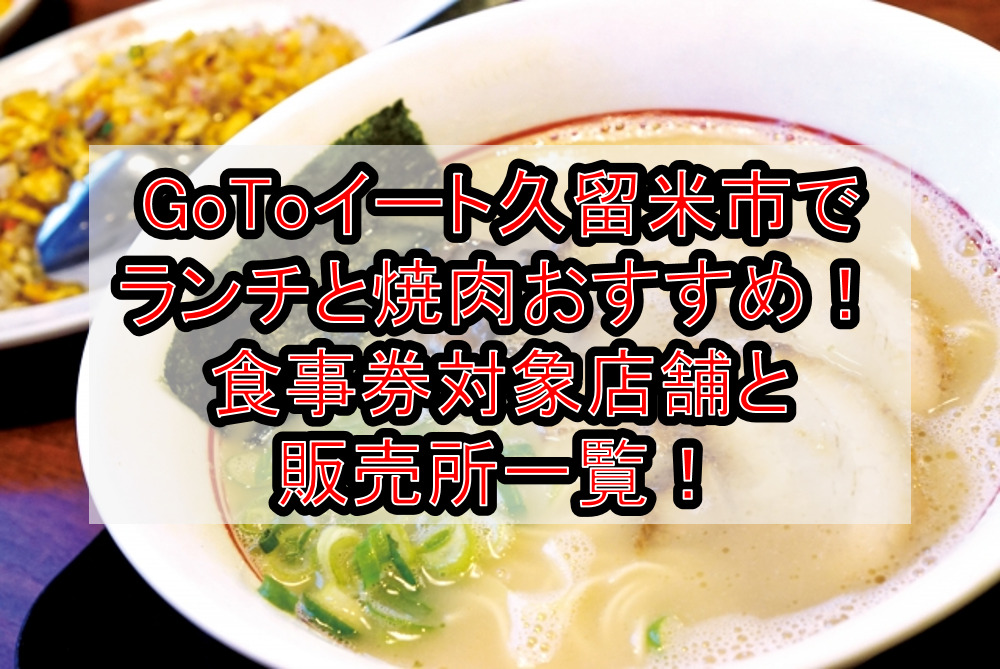 GoToイート久留米市でランチと焼肉おすすめ!食事券対象店舗と販売所一覧!