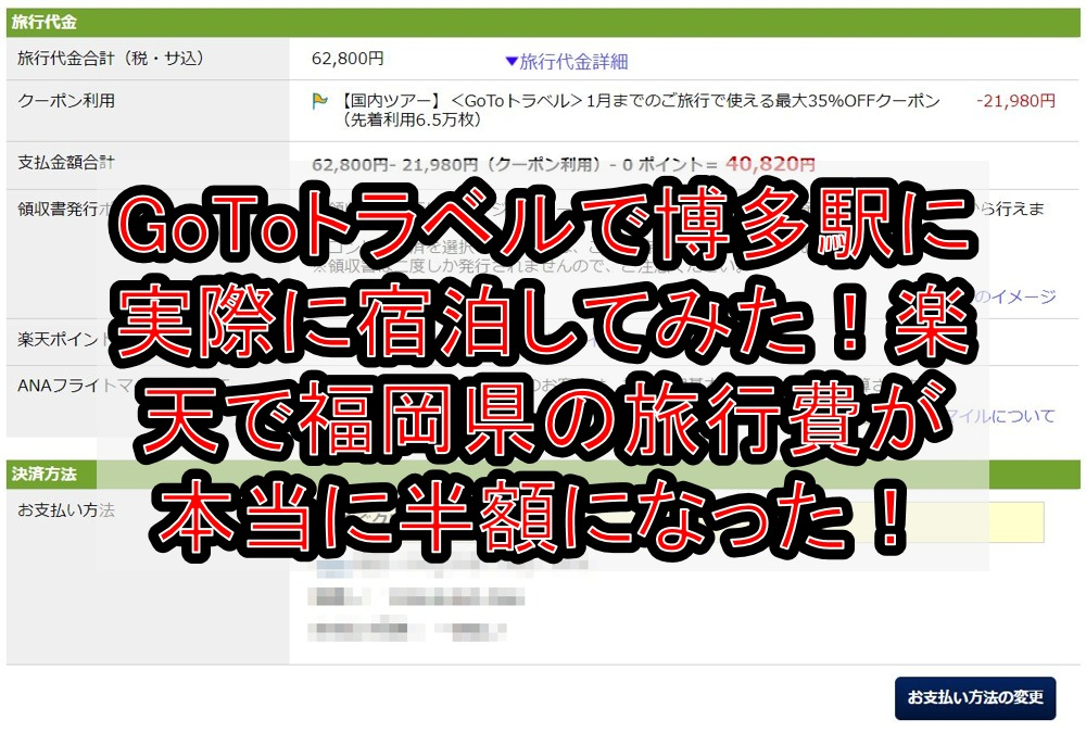 GoToトラベルで博多駅に実際に宿泊してみた!楽天で福岡県の旅行費が本当に半額になった!