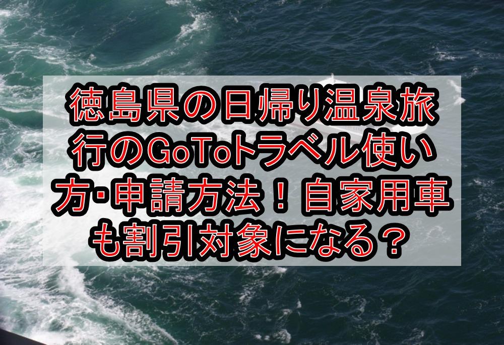徳島県の日帰り温泉旅行のGoToトラベル使い方・申請方法!自家用車も割引対象になる?
