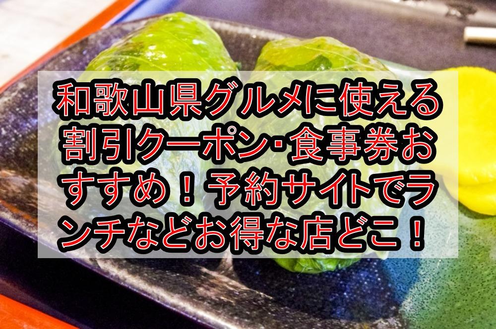 和歌山県グルメに使える割引クーポン・食事券おすすめ!予約サイトでランチなどお得な店どこ!