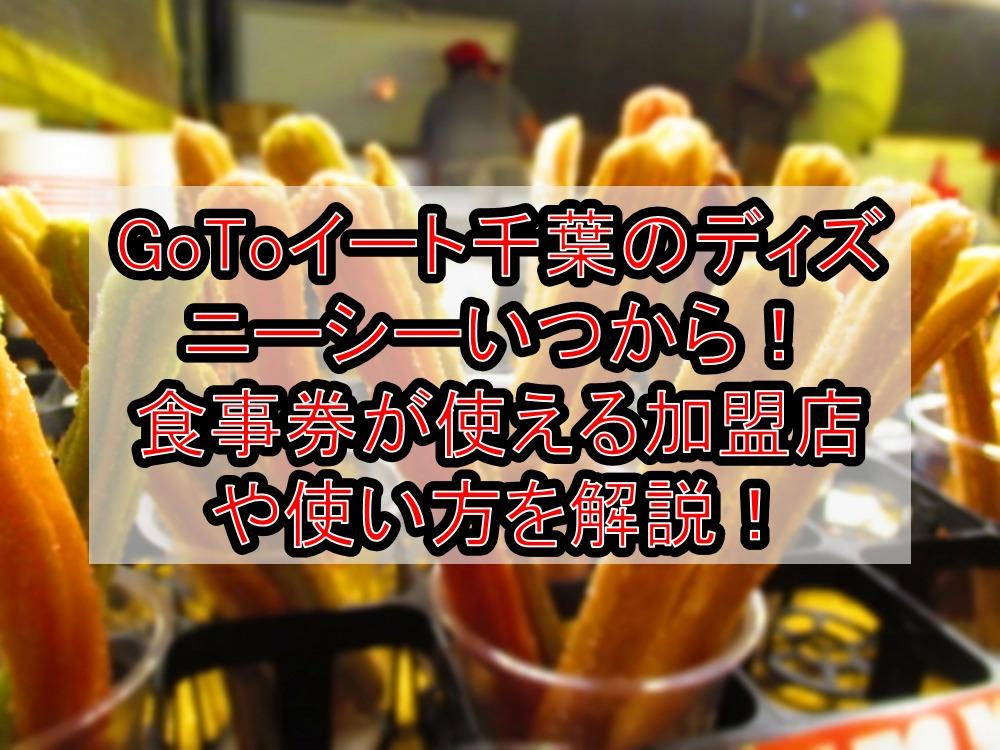 GoToイート千葉のディズニーシーいつから!食事券が使える加盟店や使い方を徹底解説!
