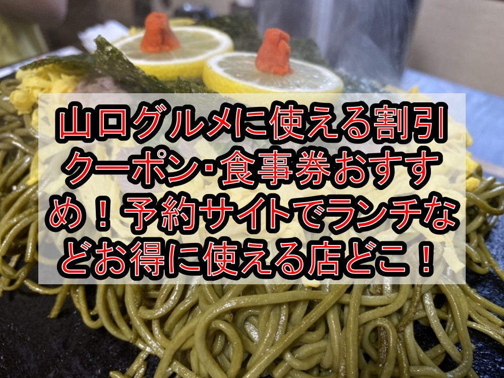 山口県グルメに使える割引クーポン・食事券おすすめ!予約サイトでランチなどお得に使える店どこ!