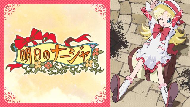 明日のナージャ聖地巡礼・ロケ地(舞台)!アニメロケツーリズム巡りの場所や方法を徹底紹介!